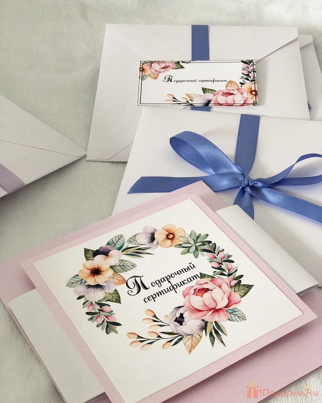 подарить подарочный сертификат