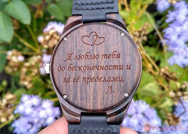 часы с гравировкой для мужа