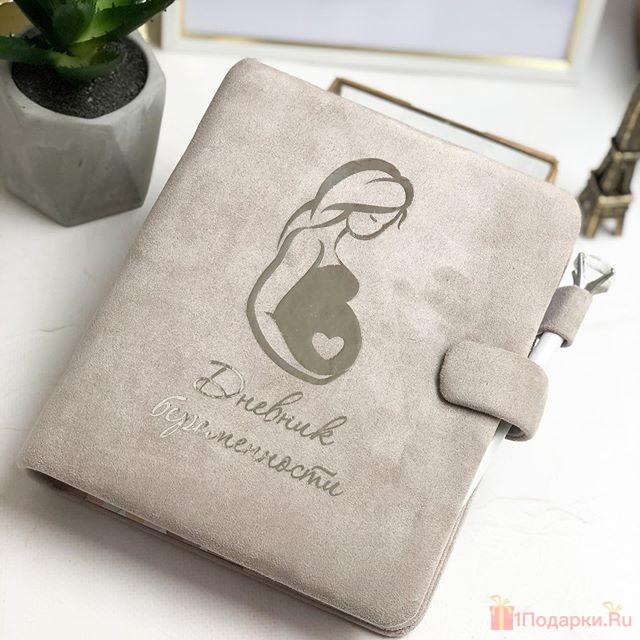 подарить беременной жене
